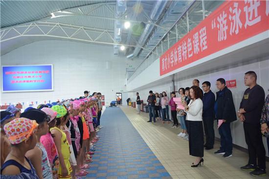 石家庄推进体育特色课程建设 游泳走进小学课堂