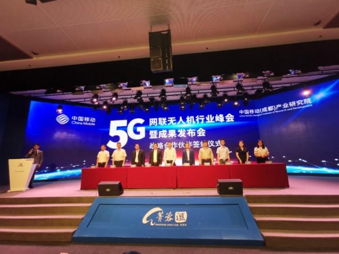 中国移动成都产业研究院发布全球首批5G无人机商用服务