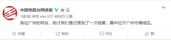 刚刚,广州地震了!