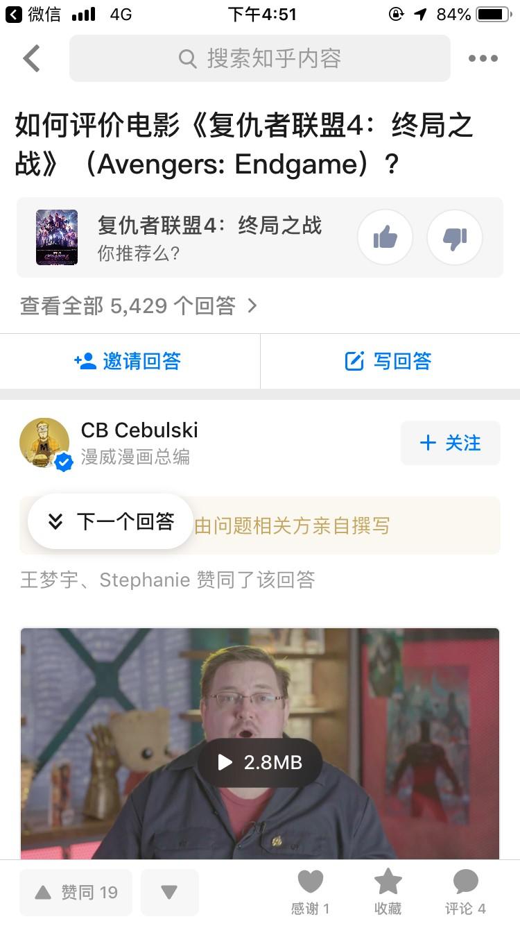 """漫威漫画总编知乎独家""""剧透"""":自己还没看过最终版电影"""