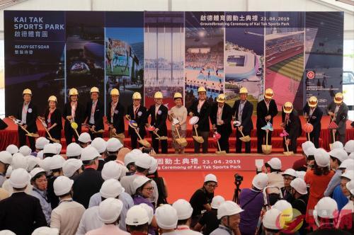 港媒?#21512;?#28207;启德体育园举行动土典礼 将建香港最大运动场
