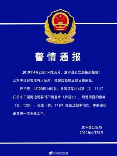 河南兰考两男孩救人溺亡被认定见义勇为,当地将开表彰大会