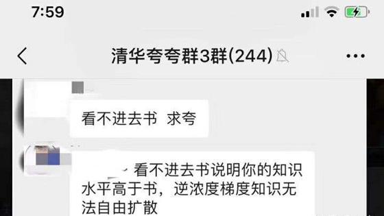 外媒:夸夸群、代?#38498;?中国惊现奇特新服务