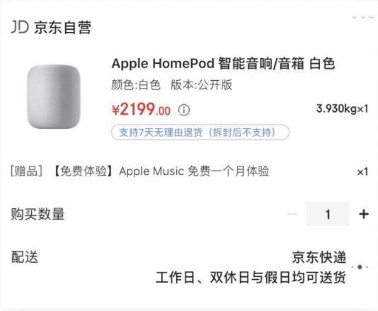 苹果HomePod大促销 白色款直降800元