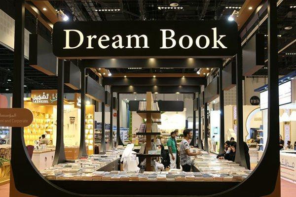 第29届阿布扎比国际书展开幕