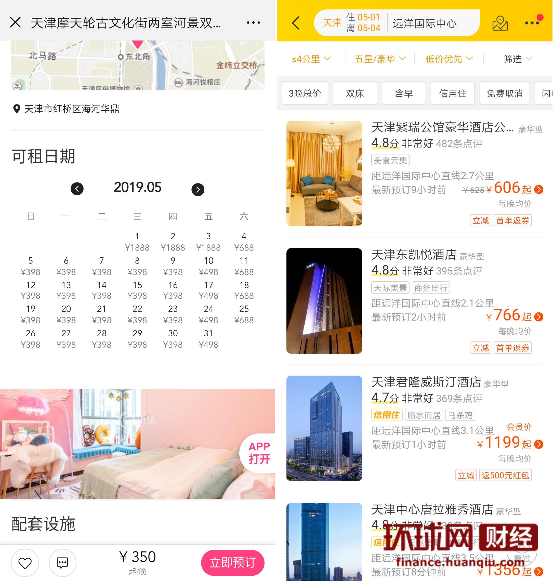 """平时398元""""五一""""1888元 节假日期间民宿价格远超五星级酒店"""