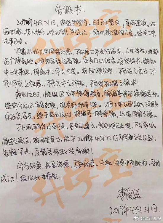 """初三男生写文言文请假条 老师传阅称""""奇文共赏"""""""