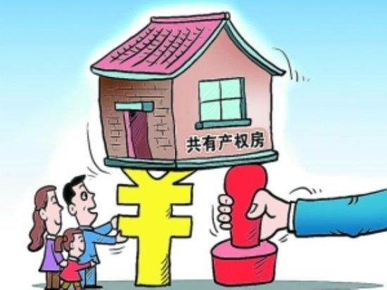 共有产权房促房市回归理性