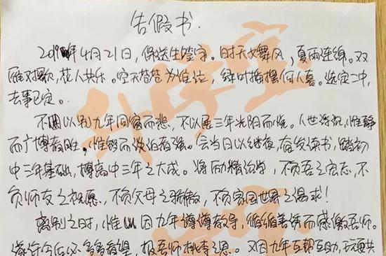 """初三男生写文言文请假条 老师称""""奇文共赏"""""""