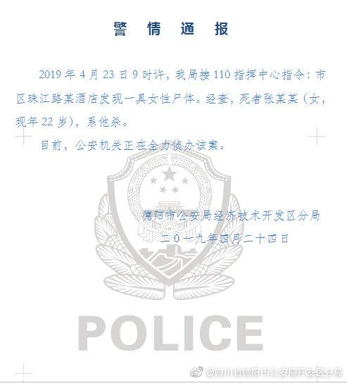 四川德阳一酒店发现一名女性死者系他杀,警方正全力侦办