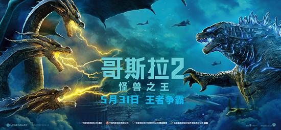 《哥斯拉2:怪兽之王》定档5月31日 引爆期待