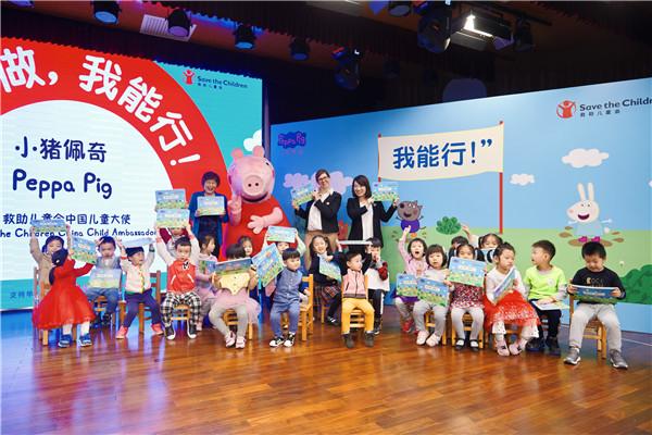 最火的小猪佩奇 成为救助儿童会中国大陆地区官方儿童大使