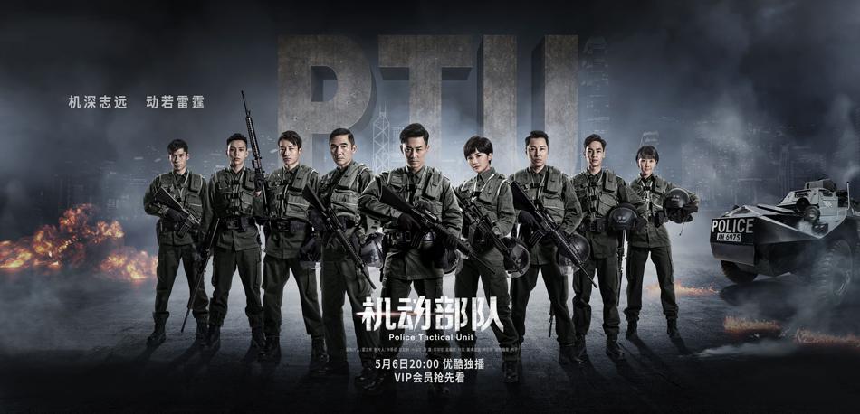 《机动部队》定档0506 林峯蔡卓妍再掀港剧热潮
