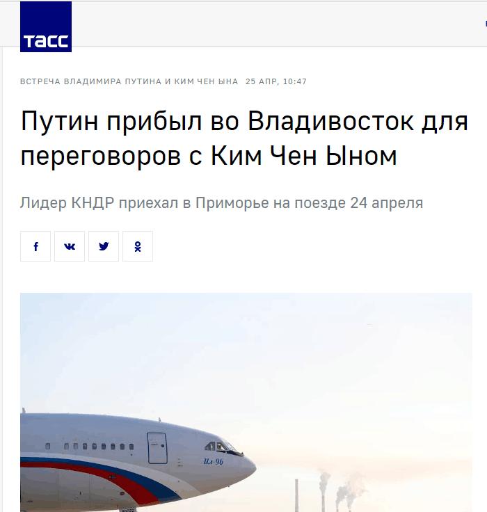 快讯!普京抵达符拉迪沃斯托克,将与金正恩首?#20301;?#26212;