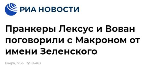 """真被涮了?俄媒:马克龙接了假""""泽连斯基""""电话,聊很久"""