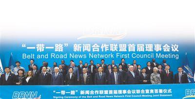 """""""一带一路""""新闻合作联盟首届理事会议联合宣言"""