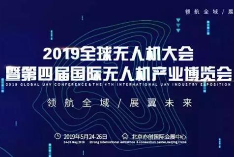2019年全球无人机大会即将在京召开