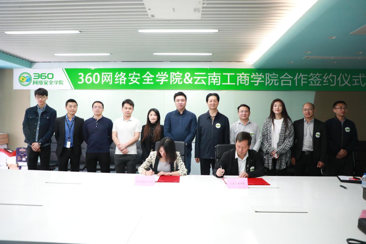 360网络安全学院携手云南工商学院 打造深度校企合作模式