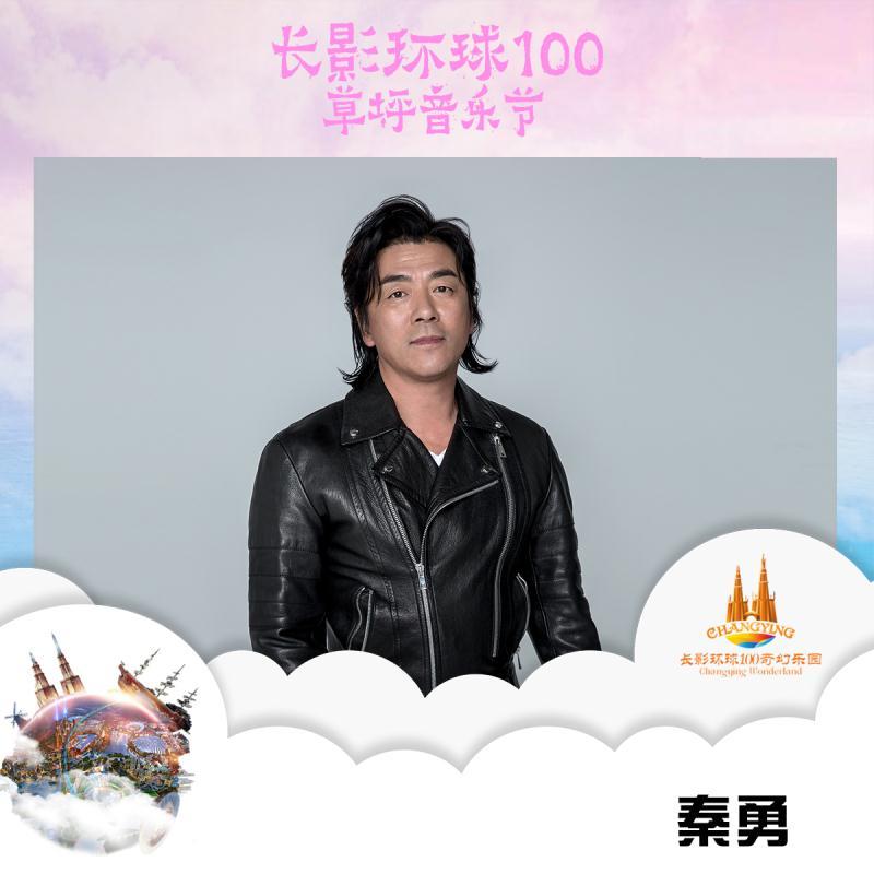 海口长影环球100草坪音乐节继续发布阵容 秦勇领衔