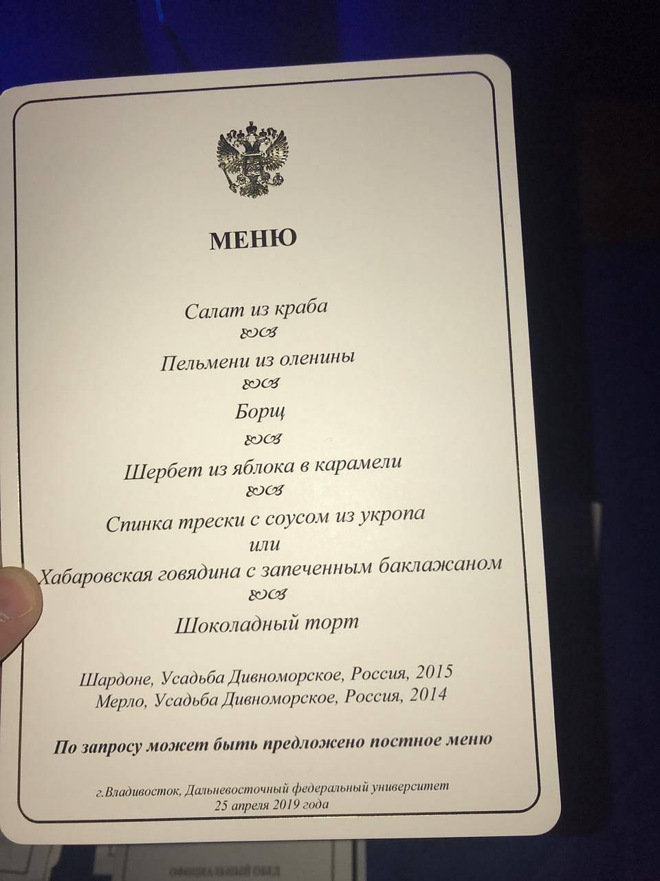 """俄媒曝光""""普金会""""后晚宴菜单:有鹿肉饺子、蟹肉沙拉......"""