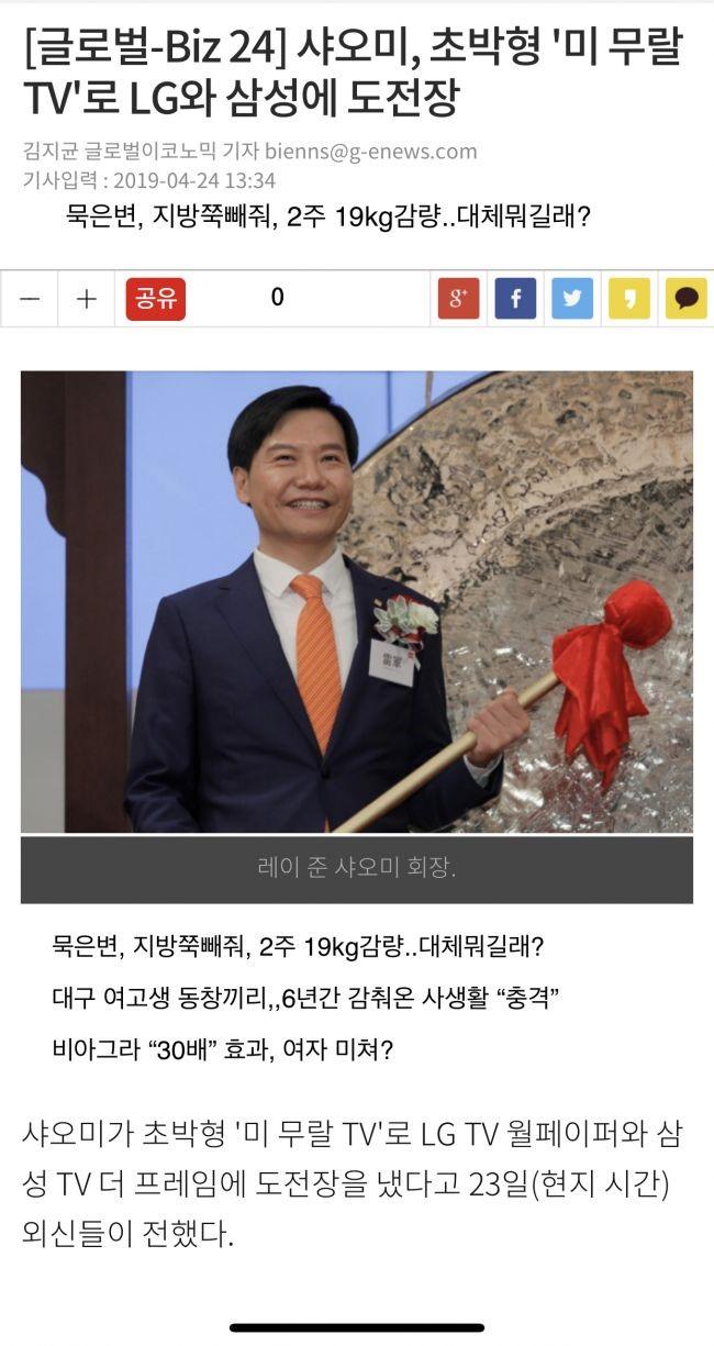 韩媒眼中的小米壁画电视:能够挑战LG和三星