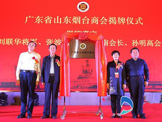 """广东省山东烟台商会在广州成立 架起两地交流""""桥梁"""""""