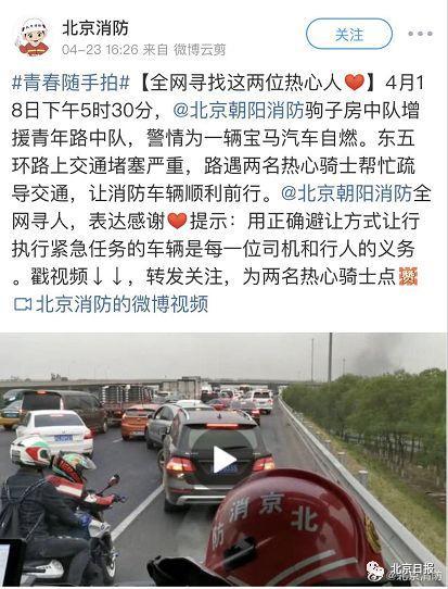 """""""开路骑手""""还未现身,北京交警先找到占道儿的,都跑不了!"""