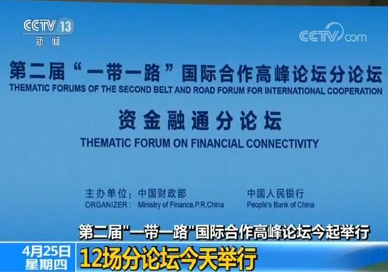 """第二届""""一带一路""""国际合作高峰论坛今起举行:12场分论坛今天举行"""