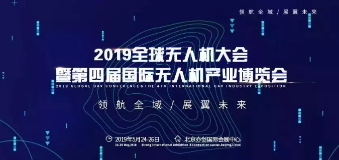 重磅 | 2019年全球无人机大会即将在京召开 滚动