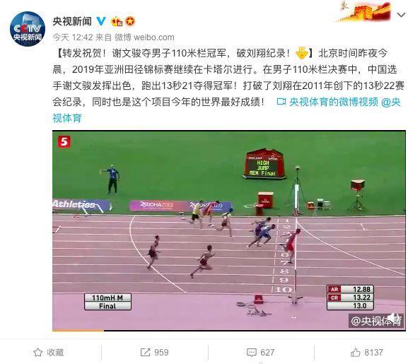刘翔8年的纪录被他破了!网友:中国新飞人