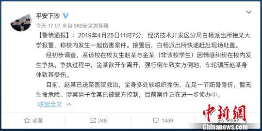 杭州一大学女生遭男子驾车碾压受伤 起因系情感纠纷