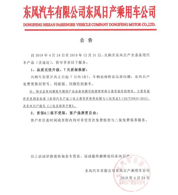 """东风日产官宣""""7天质保换新"""" 让消费者用车无忧"""