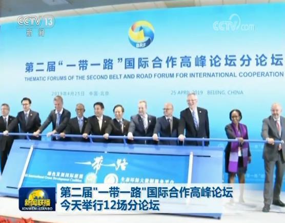 """第二届""""一带一路""""国际合作高峰论坛今天举行12场分论坛"""