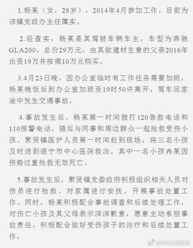 四川一镇党政办主任撞倒3女童致1死2伤 已排除酒驾
