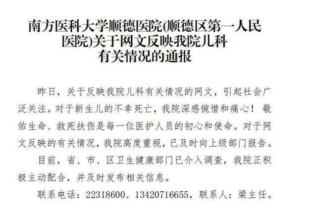 """广东一医院3名新生儿陆续死亡 院方转移现有新生儿却是因为""""装修""""?"""