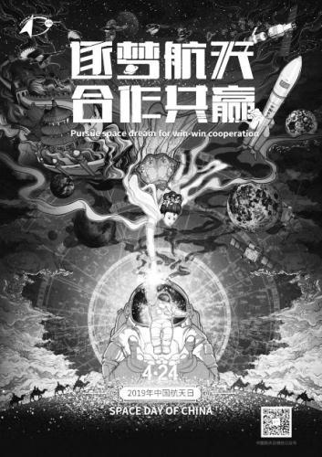 中国航天日官方宣传海报。