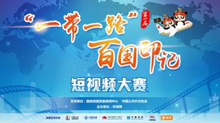 """""""一带一路""""百国印记:中国为这些国家创造奇迹!"""