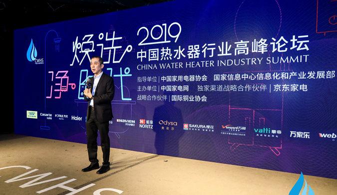 2019中国热水器行业高峰论坛在京举行