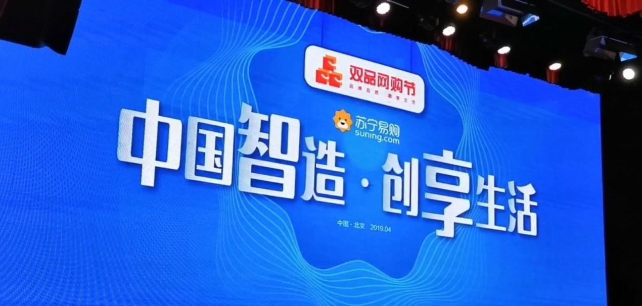 苏宁易购双品网购节:100头部品牌参与 10亿营销补贴
