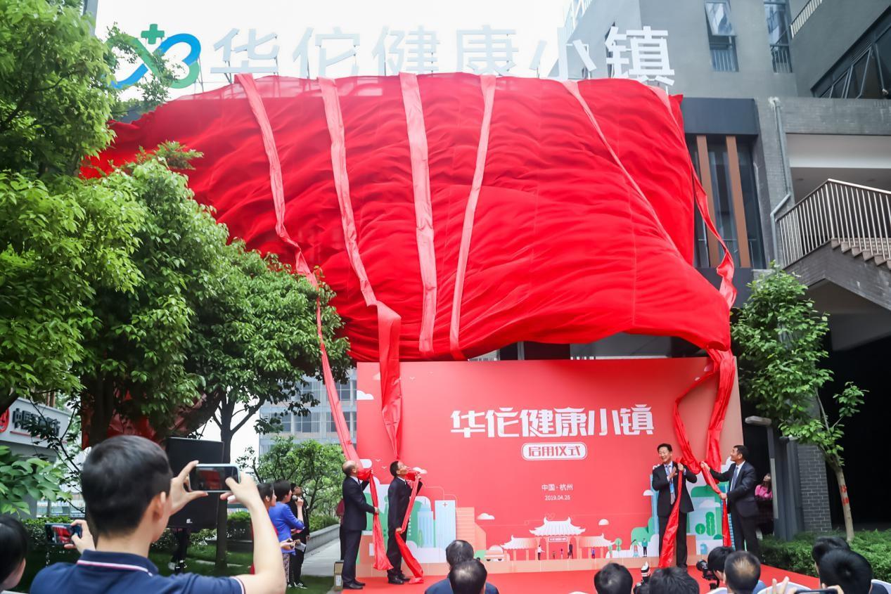 """微医产业生态杭州集聚,杭州成""""电商+健康之城"""""""
