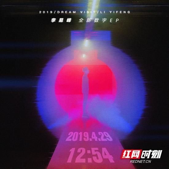 李易峰诞辰音乐会主宣传片曝光 最新EP即将宣布