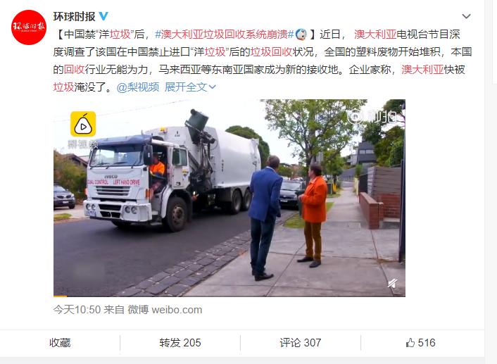 中国拒收洋垃圾后 澳大利亚等国回收系统崩溃