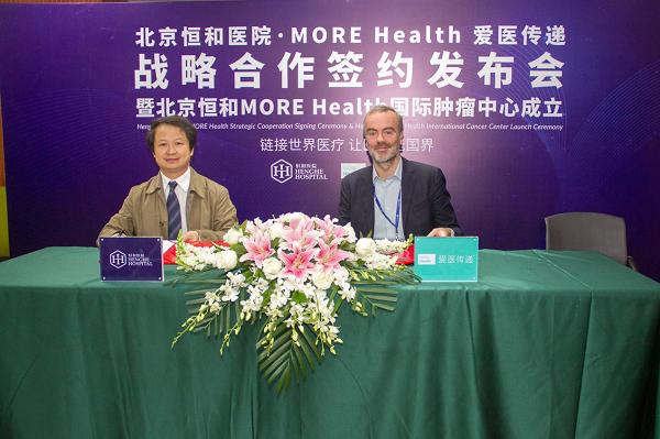 北京恒和医院与MORE Health爱医传递共同打造肿瘤远程诊疗国际平台