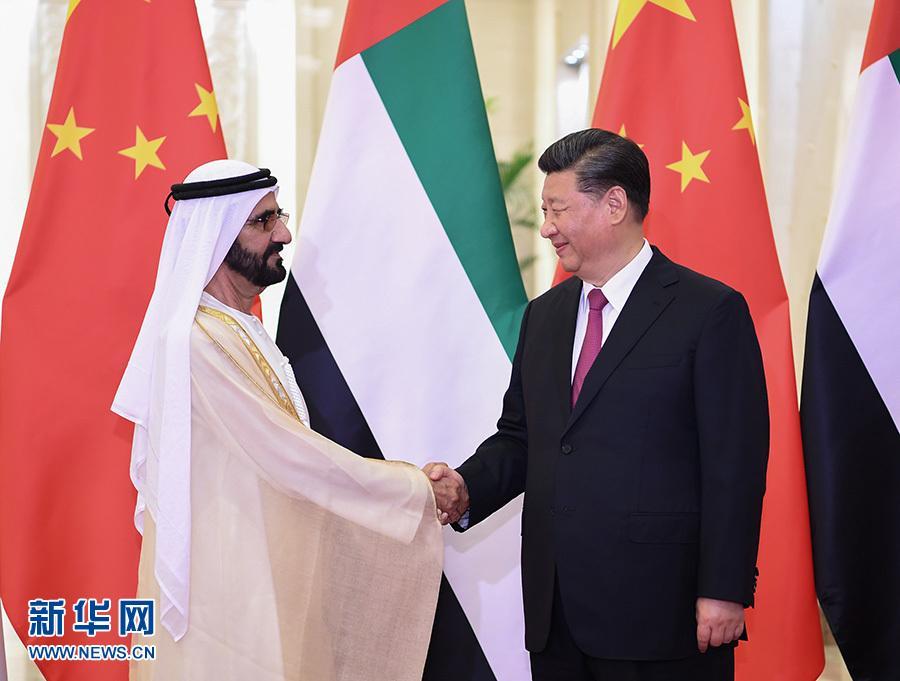 习近平会见阿联酋副总统兼总理、迪拜酋长穆罕默德