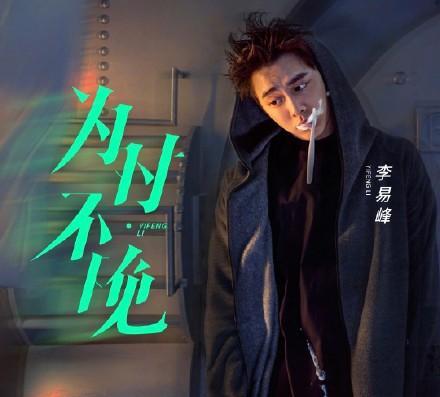 李易峰新歌《为时不晚》回归初心,你听过了吗?