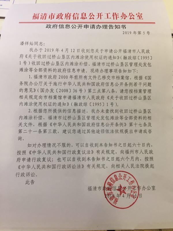 村委会与市政府诉争23年续:信息公开办称未查到发包等资料