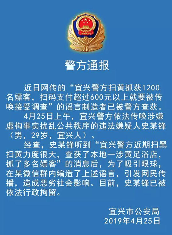 """男子编造""""宜兴警方抓1200名嫖客""""被拘,称无地自容"""