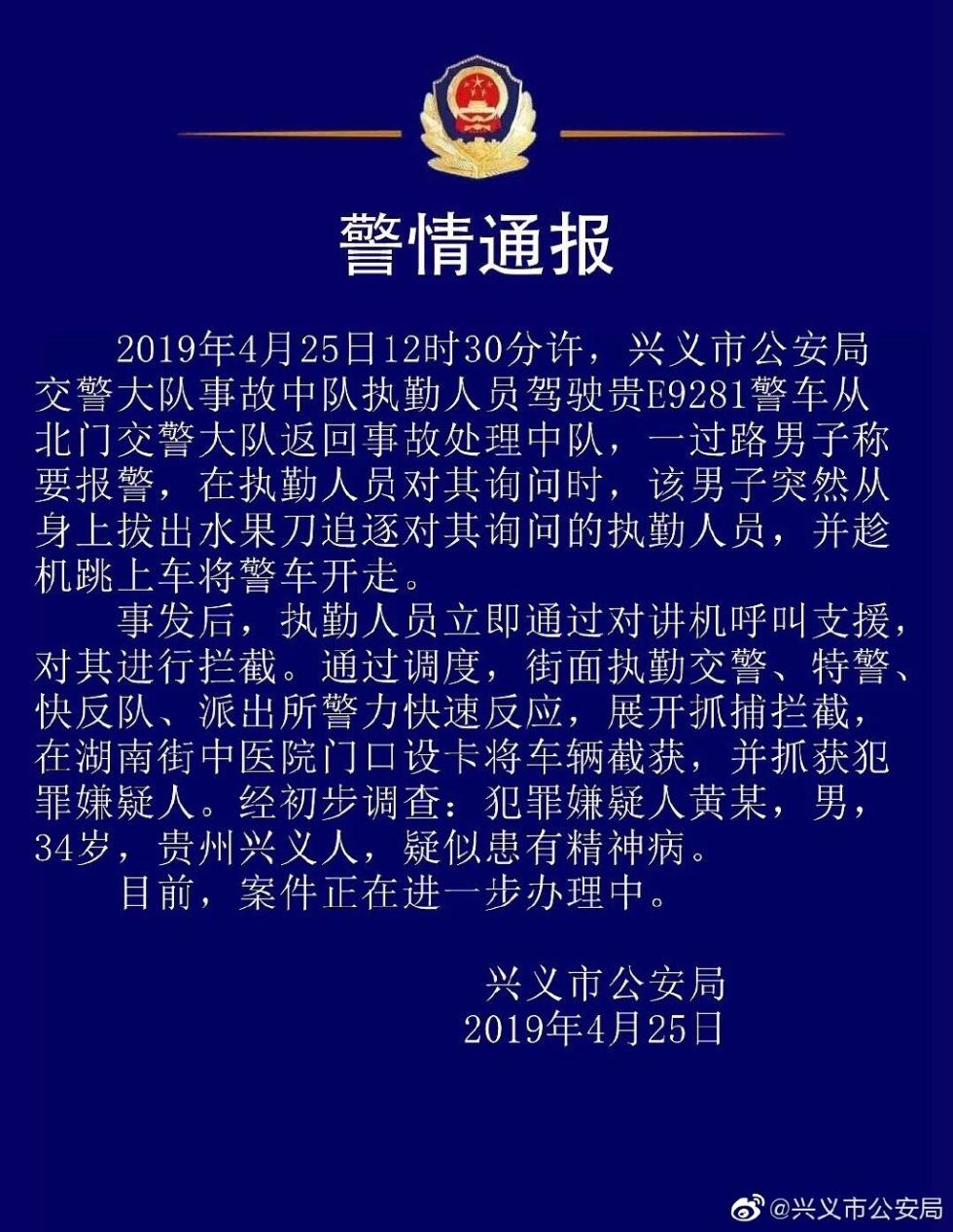贵州兴义一男子拔刀追逐执勤人员并抢夺警车已被抓,疑似有精神病