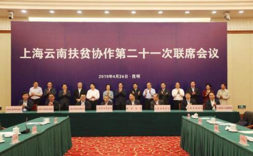 """拼多多与云南省签署战略合作5年将建100个""""多多农园"""""""