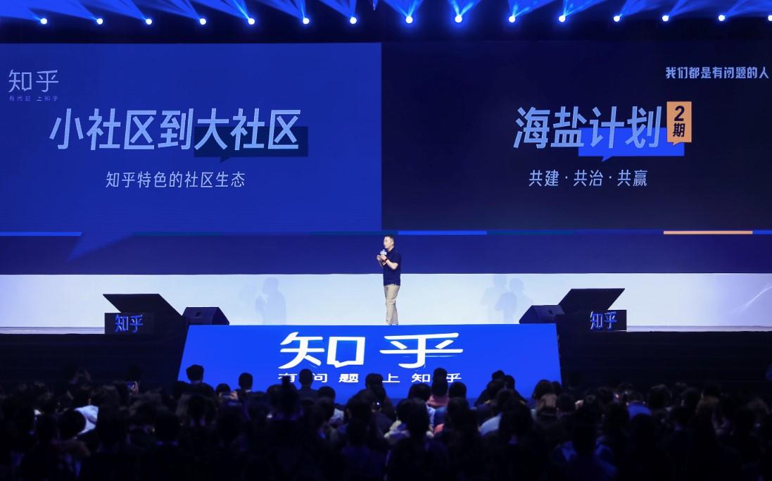 知乎 2019 新知青年大会:全面升级用户权益机制